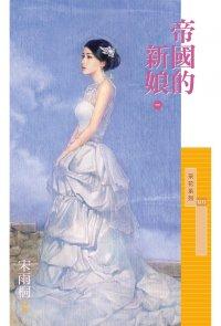 帝国的新娘(一)