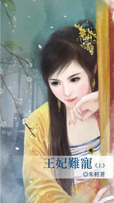 王妃難寵(上)