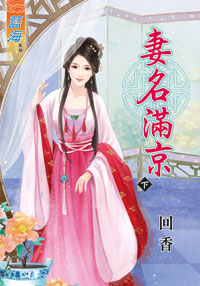 妻名满京(下)
